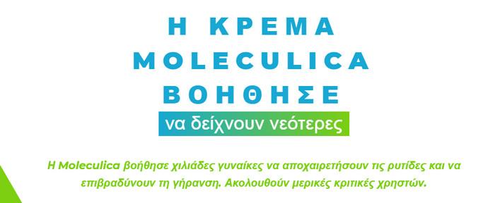 Moleculica Κυπρος, τιμη, οδηγιες χρησης, σχολια - η..